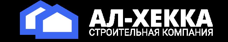 АЛ-ХЕККА